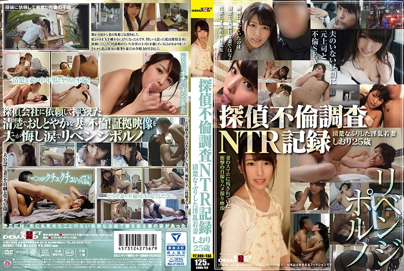 SDMU-788 Private Eye Adultery Investigation NTR This Horny Young Wife Is Pretending To Be A Neat And Clean Lady Shiori 25 Years Old