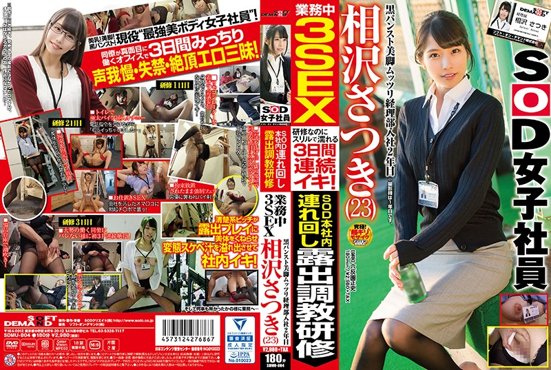 Dragged Around SOD Headquarters Exhibitionist Training Seminar 3 Work Fucks A Horny SOD Female Employee In The Accounting Department Who Wears Black Pantyhose Over Her Beautiful Legs A Second Year Staffer Satsuki Aizawa (23)