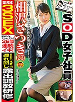 Dragged Around SOD Headquarters Exhibitionist Training Seminar 3 Work Fucks A Horny SOD Female Employee In The Accounting Department Who Wears Black Pantyhose Over Her Beautiful Legs A Second Year Staffer Satsuki Aizawa (23) 下載