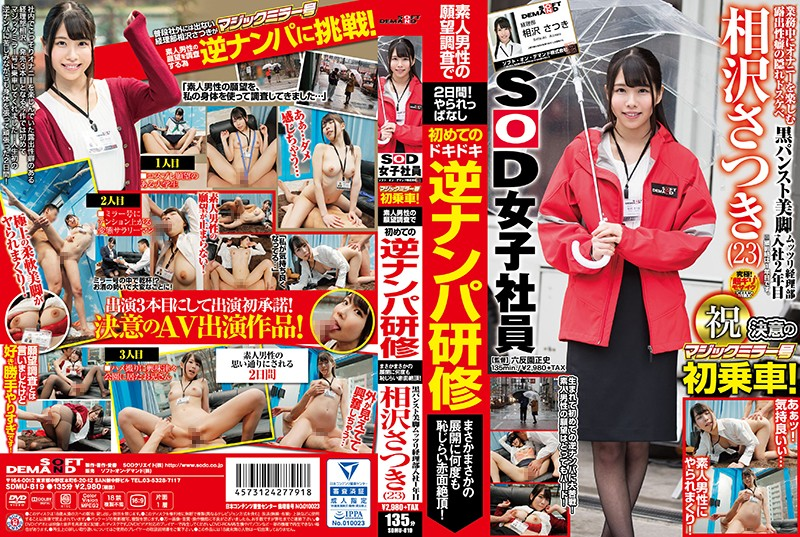 [SDMU-819]A Female SOD Employee Satsuki Aizawa Her First Ride On The Magic Mirror Number Bus! Her First Reverse Pick Up Training Seminar An Unbelievable, Unbelievable Bashfully Blushing Orgasm!