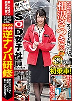 SOD女子社員相沢さつきマジックミラー号初乗車!初めての逆ナンパ研修まさかまさかの展開に何度も恥じらい赤面絶頂!(A Female SOD Employee Satsuki Aizawa Her First Ride On The Magic Mirror Number Bus! Her First Reverse Pick Up Training Seminar An Unbelievable, Unbelievable Bashfully Blushing Orgasm!) 下載
