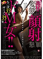 Rin Hifumi Loves Cum And Milks 33 Sets Of Balls Dry Enlightenment Fuck 下載