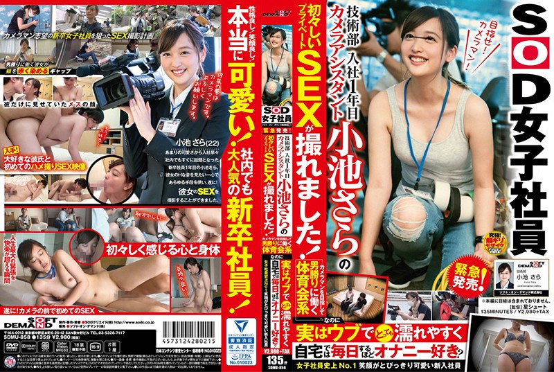 [SDMU-858]Suddenly On Sale! A Female SOD Employee The Technology Department A First-Year Staffer A Camera Assistant We Filmed Sara Koike Having Virginal Private Sex! This Sporty Tomboyish Girl Wants To Be A Cameraman, But In Reality She's Really Naive And Innocent And Gets Her Pussy Wet Really Easily And Loves To Engage In Masutrbation Every Day At Home?