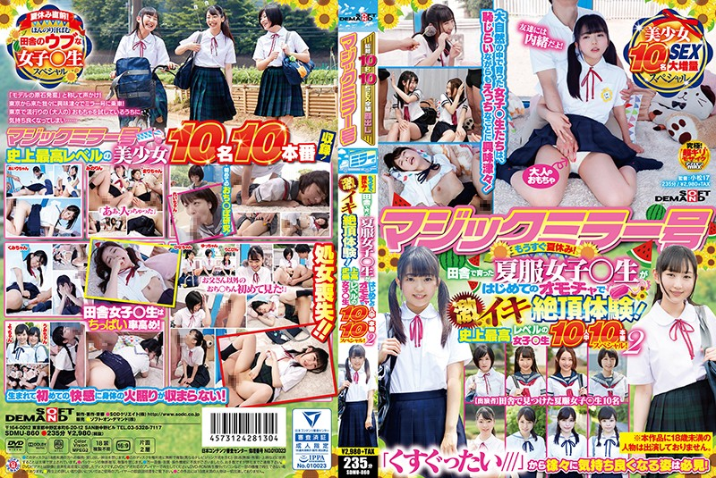 SDMU-860 The Magic Mirror Number Bus Summer Vacation Is Almost Here! This Country Schoolgirl In Her School Uniform Is Playing With Sex Toys For The First Time And Experiencing Her First Ever Orgasm! 2 The 10 Greatest Super Sexy Schoolgirls In History In A 10-Fuck Special!