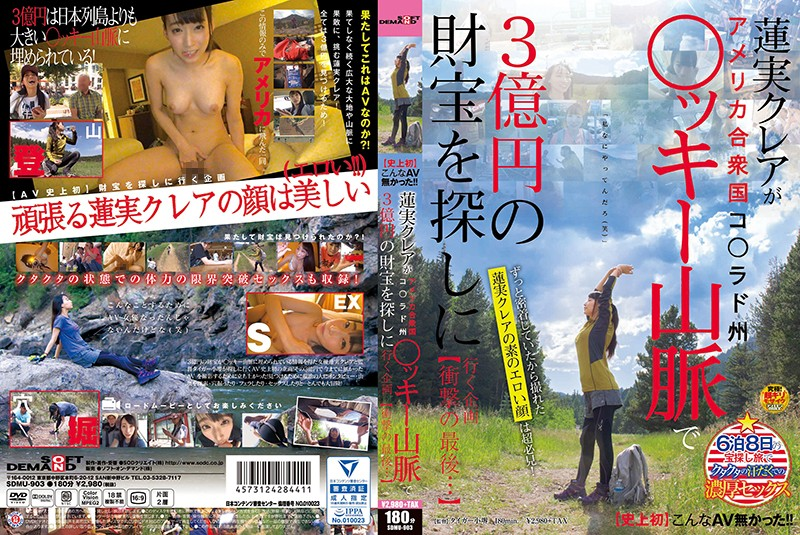 SDMU-903 [First Time In History] There's Never Been Porn Like This!! Kurea Hasumi Goes To The Rocky Mountains In Colorado, USA To Find A 3-Million-Dollar Treasure [The Shocking Finale]