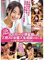 The Director Tiger Kosakai Presents The Popular Adult Video Actress Life Consultation Corner Vol.2 Would You Like To See The True Face Of An Adult Video Actress? 下載