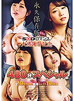 SOD Romance A Massive Fan Appreciation Commemoration Collector's Edition - A Treasured Drama Series Drenched In Sweaty Bodily Fluids And Lust - Highlights 2 Download