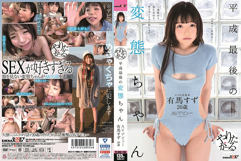[SDMU-917]Final Nympho Of The Era Suzu Arima 20 Years Old Porn Debut