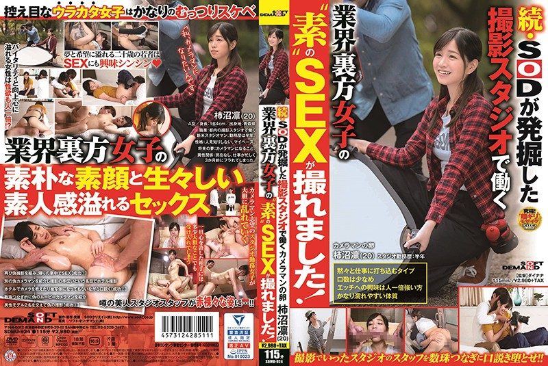 "SDMU-924 Sequel- The ""Real"" Sex Of Girls Who Work Behind The Scenes In The Porn Industry Discovered By SOD! The Camerawoman In Training, Rin Kakinuma (20)"