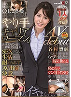 Kasumi Tanimura Porn Debut. A 26-Year-Old Office Lady Who Works In Tokyo; She's A Hotshot Saleswoman Who Often Achieves The Highest Monthly Sales. Despite Her Confident Appearance, She's Really A Naive Woman Who Has Only Ever Had Sex With 1 Man. It's Been 3 Years Since She Broke Up With Him When She Was A Student; She's Tired Of Her Sexless Life, So She Has Decided To Star In A Porno. Download
