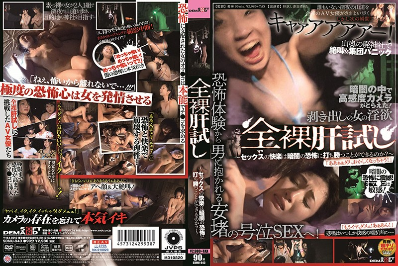 SDMU-943 The All-Nude Fear Factor – Will The Pleasure Of Sex Defeat Your Fear Of The Dark? –
