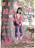 SDMU-952 JAV Screen Cover Image for Mu Kashiwagi We Met This Ultra Orgasmic Timid And Twitching Huge Titty Girl In Nara She Got Pumped With A Rock Hard Huge Cock And Started Crying In Her Adult Video Debut Well We Made Her Cry A Resident Of Kashiwagi Nara Prefecture Kashiwagi-mu-chan from Sod-Create Studio Produced in 2019