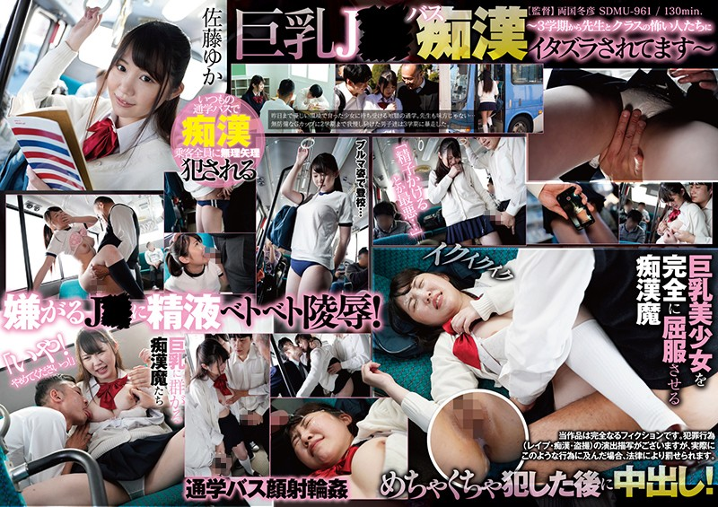 [SDMU-961]Big Tits JK Bus Boys – Ever Since The Third Semester Started, I've Been Getting Hit With Pranks From My Teacher And The Scary Boys From My Class – Yuka Sato