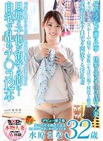 Housewives Enjoy Sex Without Locking Their Doors: Sana Mizuhara's (32 Years Old) Debut Vol. 2! While Her Family's Gone, She Takes In 12 Cocks! 下載