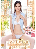 Overwhelming Pale Skin, Tight Curves, and D-Cup Tits...The Scar From Her C-Section Is Proof She's a Real Mother - Ayaka Muto Is Making Her AV Debut at 33 下載