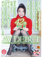 "42-Year-Old Yui Nakamura's Porn Debut - Watch Her Get Over Her ""Marriage Blues"" One Weekend Her Husband's Away With A Little Adultery 下載"