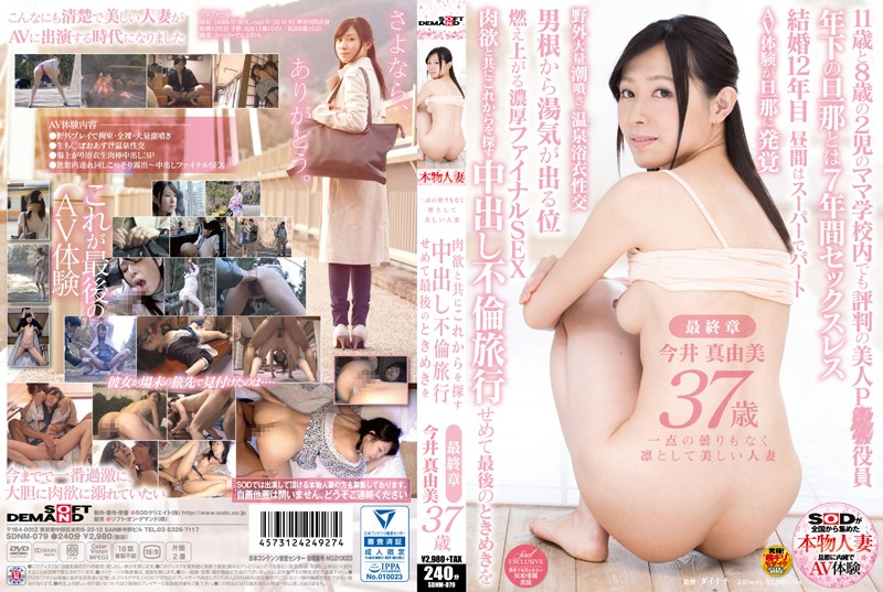 Without A Shred Of Doubt,A Dignified And Beautiful Married Woman Mayumi Imai,Age 37 The Last Chapter A Creampie Adultery Trip In A Search For Herself At Least Let Me Have One Last Chance At Ecstasy