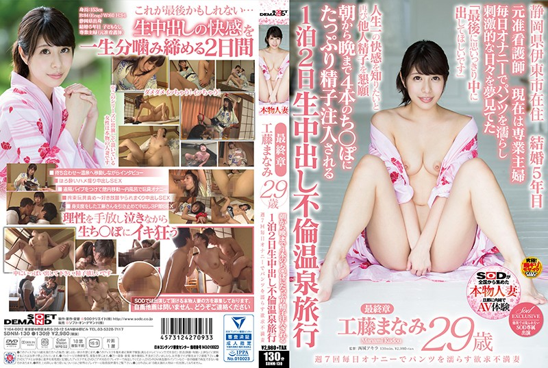 SDNM-130 A Horny Housewife Who Gets Her Panties Wet From Daily Masturbation, 7 Days A Week Manami Kudo, Age 29 The Final Chapter A 2 Day 1 Night Creampie Raw Footage Adultery Hot Springs Vacation With Plenty Of Cum From 4 Rock Hard Cocks, Going All Morning Til Night