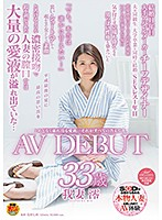 Unstoppable Splatters Of Bodily Fluids... That's The Total Answer Mio Agatsuma 33 Years Old Adult Video Debut Download