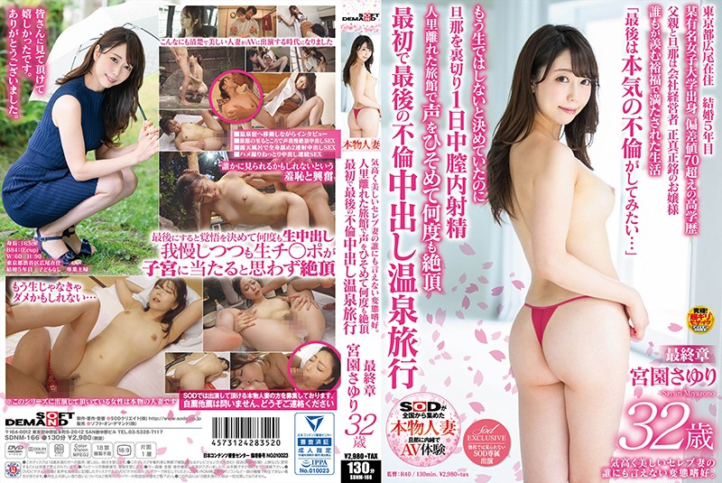[SDNM-166]This Refined And Beautiful Celebrity Wife Has A Perverted Sexual Hangup That She Can Tell No One About Sayuri Miyazono 32 Years Old The Final Chapter She Came Over And Over, Quietly, Muffling Her Cries Of Pleasure, At A Remote Hot Springs Inn Her First And Final Adultery Creampie Hot Springs Vacation
