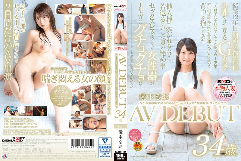SDNM-168 The Scent Of The Sea Breeze From Her Youth Is Back Again. A Young Mother Of A 6th Grader From Shonan With G-Cup Tits. Nao Yuki. 34 Years Old. Porn Debut.