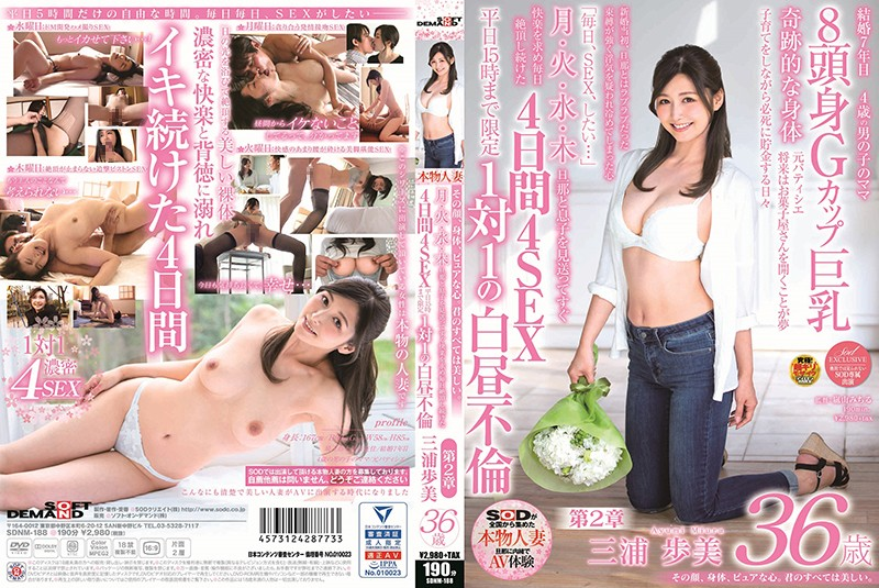 SDNM-188 That Face, That Body, That Pure Heart- Everything About You Is Beautiful. Ayumi Miura, 36 Years Old. Chapter 2. From Monday To Thursday- For 4 Days She Orgasmed Over And Over Again Everyday After Seeing Her Husband And Son Off. 4 Sex Scenes. Until 3pm On Weekdays Only. 1v1 Adultery In Broad Daylight