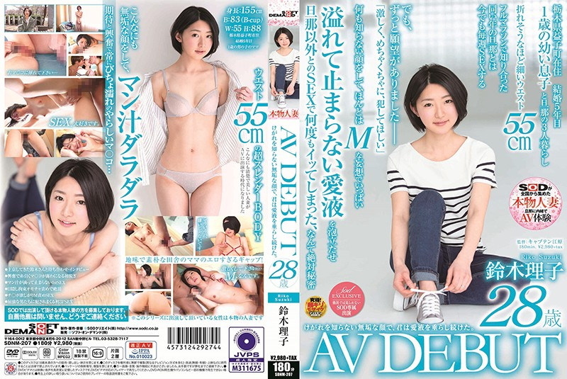 SDNM-207 Your Face Was Innocent But Your Pussy Was Dripping Wet. Riko Suzuki. 28 Years Old. Porn Debut