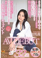 [SDNM-226] Calm Eyes, And A Blossoming Smile. We Met A Miraculous Married Woman Akane Soma 32 Years Old Her Adult Video Debut
