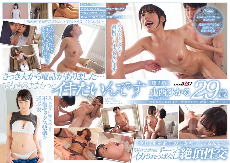 SDNM-257 jav online Hikaru Konishi She Works Hard At Her Job And To Keep Her Family Together, But She's Also Got Twice The Lust Of The
