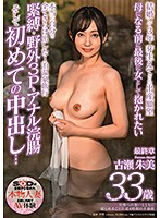 Trembling With Thoughts Of her Husband, Too: A 4-Hour, One-Way Adultery Trip - Akemi Furuse, Age 33, Final Chapter - Letting Her True Inner Slut Show - A Night At A Hot Spring - S&M, Outdoor Three-Some, Anal, Enema, And Finally, A Creampie... Download