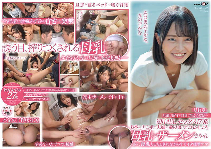 SDNM-281 This MILF Leaks Breast Milk When She Cums - Azumi Suzuhara, Age 27, Final Chapter - She's Ready For K*d Number Two With All The Creampie Sex She's Having - 17 Loads, 8 Cocks, Fucked Right At Home While Her Husband's Away, Breast Milk Mixed With Cum All Over Her