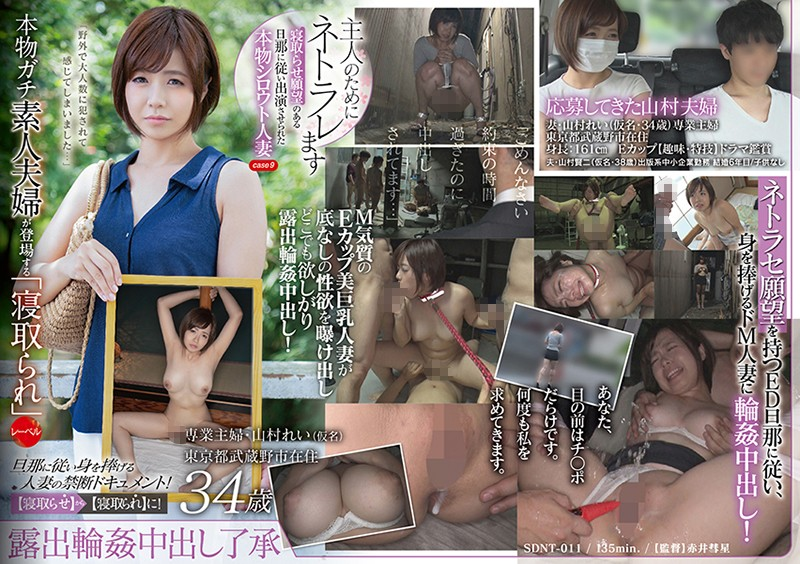 SDNT-011 A Real Amateur Married Woman Appears In A Porno To Answer Her Husband's Cuckolding Fantasy