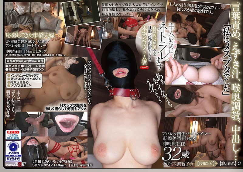 SDNT-024 japanese jav Michie Ichibashi A Real-Life Amateur Married Woman Who Obeyed Her Husband's Cuckold Desires And Ended Up Performing