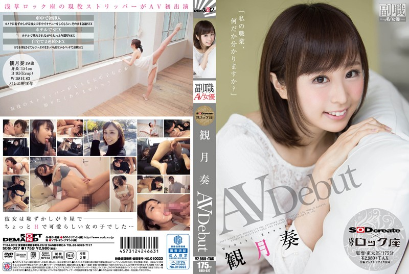 SDSI-027  Do You Have Any Idea What My Job Is? Mizuki Kanade's AV Debut
