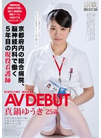 Real Life Nurse With Five Years Of Work Experience At A General Hospital In Kyoto In The Neurology Ward - 25-Year-Old Yuki Manabe's Porn Debut Download