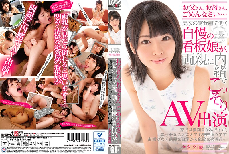 SDSI-072 A Daughter Working At Her Family's Restaurant Makes A Porn Flick In Secret From Her