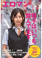 Cheerful Cum-Guzzling Sub Slut. She Loves Sex More Than Money - This Amateur Starred In Porn To Get Fucked. Upscale Real Estate Agent Working In Tokyo For Two Years - Cum Swallowing Yuki Mishima (Pseudonym - Age 23) Her One-Night, Two-Day Porn Debut After Work Download
