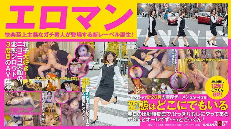 SDTH-003 jav black actor This Smiling, Masochistic, Cum-D***king Bitch Amateur Who Pretends To Be A Serious Girl Has Appeared