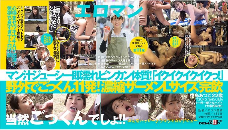 SDTH-008 jjgirls Atsuko Nakajima A girl who loves semen and looks super cute and happy when she swallows cum. A total of 11 cumshots