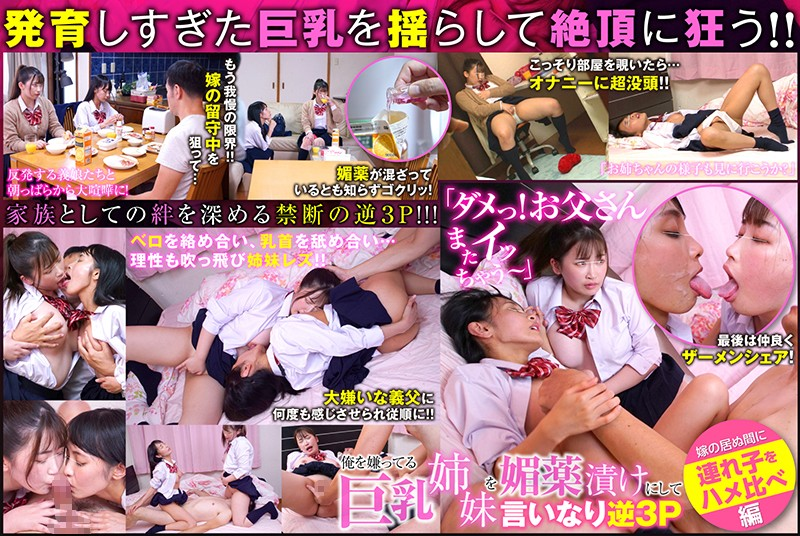 SHH-011 free asian porn movies These Big Tits Sisters Don't Like Me, But I Loosened Them Up With Aphrodisiacs And Now They're