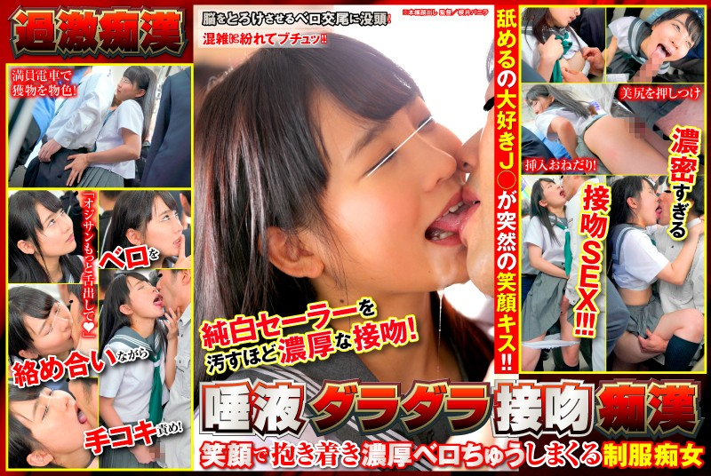 SHN-018 A Dribbling, Drooling, Kissing Monster A Sexy Slut In Uniform Who Will Give You A Deep And