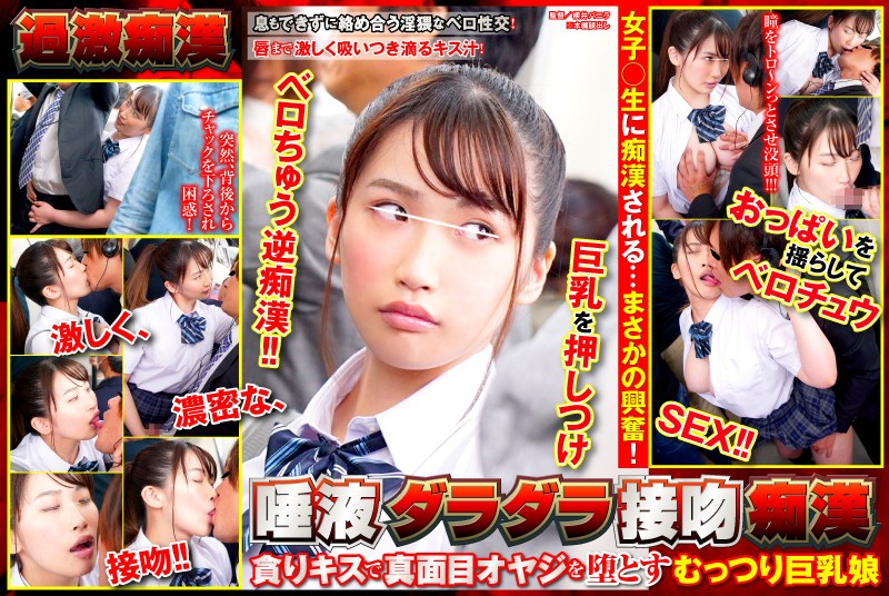 SHN-025 Dripping Spit Kissing Groping, Thick Big Tits Girl Falls Victim To Old Man's Kisses