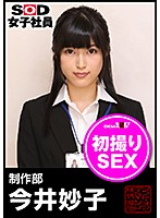 SOD Female Employee. First Seduction. Making A Sex Tape. Taeko Imai From The Production Department Download