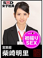SOD女子社員初口説きハメ撮り営業部柴崎明里(SOD Female Employee. First Seduction. Making A Sex Tape. Akari Shibasaki From The Sales Department) 下載