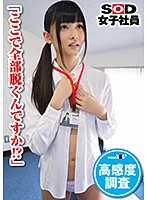 SOD Female Employees A Sensuality Survey The Marketing Department Mao Mukaida Download