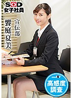 SOD Female Employee Advertising Department Detailed Survey Natsumi Aebashi Download