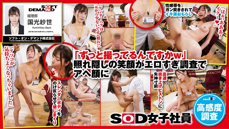 SHYN-042 SOD Female Employee Precision Survey Organizing Department Sayo Kunimitsu