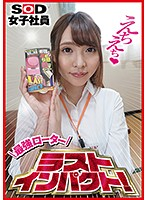 The Sexy Sexy Strongest Egg Vibrator Last Impact! It's Second Year In The Product Division Naoko Ikeda Download