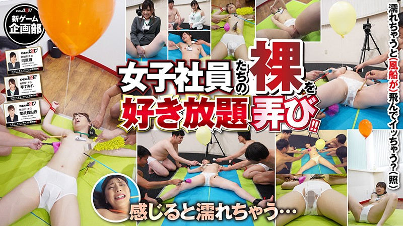 SHYN-064 When The Balloons Fly, That Means You Lost! A Tied Up Foreplay Game SOD Female Employees The Variety Department Came Up With A New Game