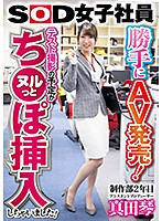 This Adult Video Is Being Sold Without Permission! It Was Just Supposed To Be A Video Test, But Then His Dick Just Slipped Right In! An SOD Female Employee Her 2nd Year In The Production Department Position: Assistant Producer Koto Sanada Download